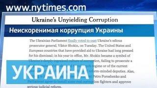New York Times: коррупция на Украине неискоренима(Запад больше не должен выбрасывать деньги в