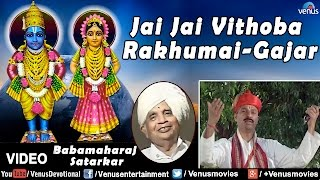 Download Hindi Video Songs - Jai Jai Vithoba Rakhumai-Gajar Full Video Song : Sant Gora Kumbhar | Singer - Babamaharaj Satarkar |