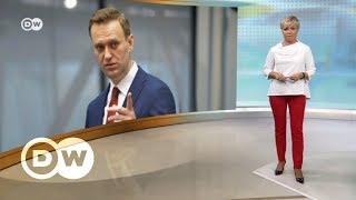 Навальный ищет помощи за границей: что решат в Страсбурге? - DW Новости (24.01.2018)