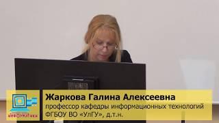 Формирование базовых навыков на уроках информатики (Жаркова Галина Алексеевна)