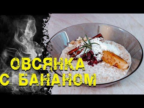 Правильное питание / Овсяная каша с ЖАРЕНЫМ БАНАНОМ