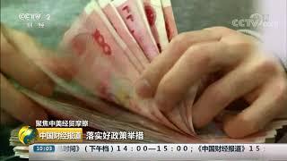 [中国财经报道]聚焦中美经贸摩擦 专家:中国经济长期向好的基本面才是谈判的底气  CCTV财经