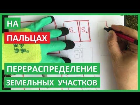 Перераспределение земельных участков в двух словах, на пальцах. Что такое перераспределение ЗУ?