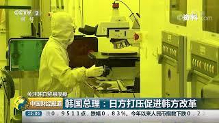 [中国财经报道]关注韩日贸易摩擦 韩国总理:日方打压促进韩方改革| CCTV财经