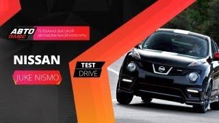 Тест-драйв Nissan Juke Nismo (Наши тесты) - АВТО ПЛЮС