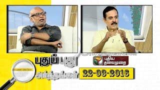 Pudhu Pudhu Arthangal 22nd March 2016 – Puthiya Thalamurai TV