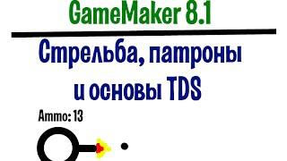 Уроки GameMaker 8.1 Стрельба и патроны