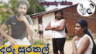 comedy video SRI LANKAN HOT NEW VEDEOS / DARU SURATHAL sinhala full movie  ෆිල්ම්