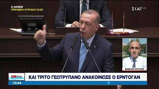 OnLine   Νέες απειλές Ερντογάν για το προσφυγικό   05/09/2019