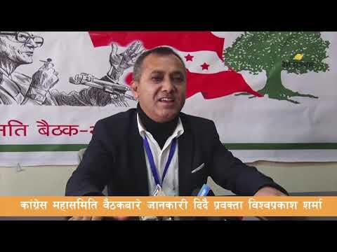 Nepali Congress Press Meet ॥ नेपाली कांग्रेस महासमिति बैठक ॥ DeshSanchar