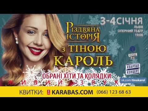 Тіна Кароль їде до Львова з різдвяною програмою!