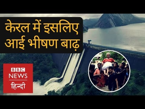Kerala Floods: Is this the Real Reason of Devastation? (BBC Hindi)