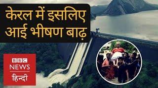 Kerala Floods: Is this the Real Reason of Devastation? (BBC Hindi)