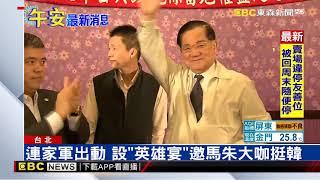 韓人事到位 朱可望任競總主委、連將接後援總會長