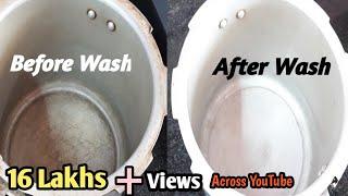 एल्यूमीनियम के कुकर को एकदम नये जैसा चमकाये   How to Clean Aluminium Utensils