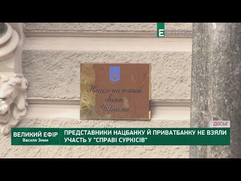 Espreso.TV: Справа Суркісів, Антиколомойський закон | Великий ефір Василя Зими