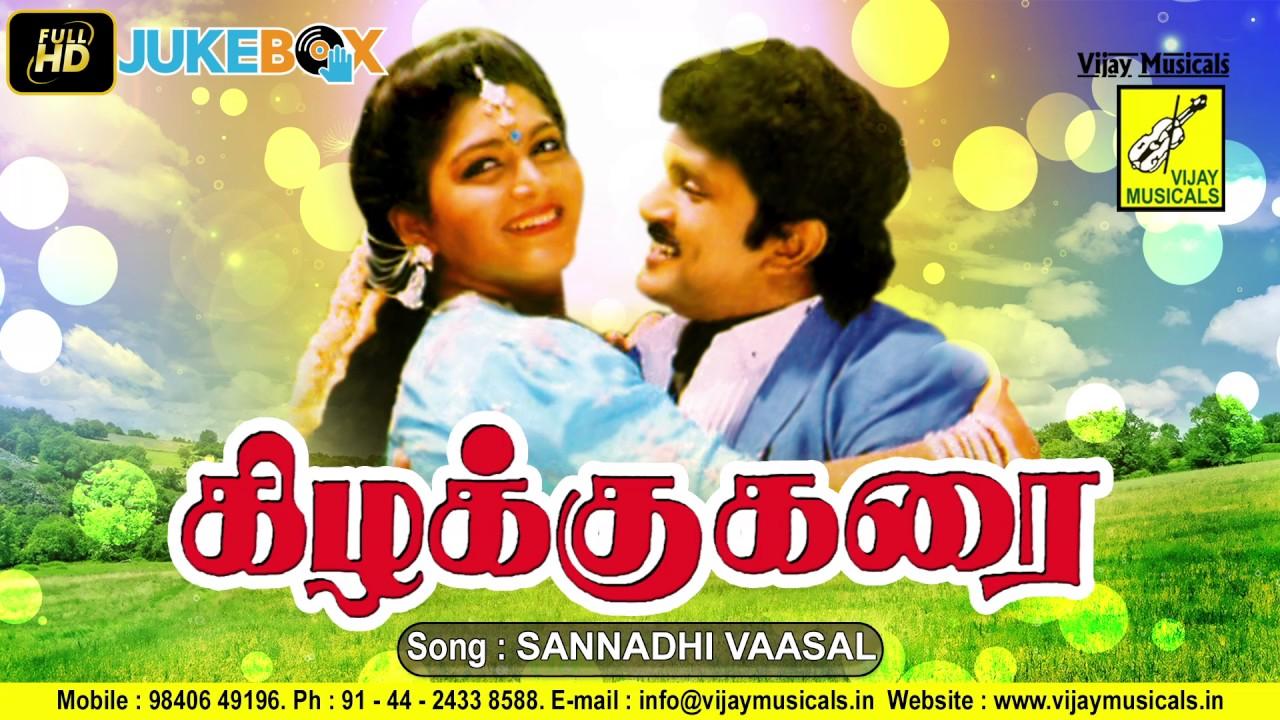 Download SANNADHI VAASAL VANDHATHU || KIZHAKKU KARAI || SPB, PRABHU, KUSHBOO || VIJAY MUSICALS