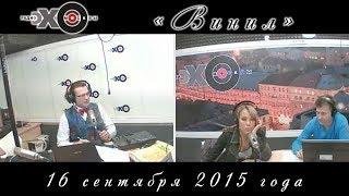АЗИЗА и Александр БРОДОЛИН в программе «ВИНИЛ» [Радио «Эхо Москвы», 16.09.2015]