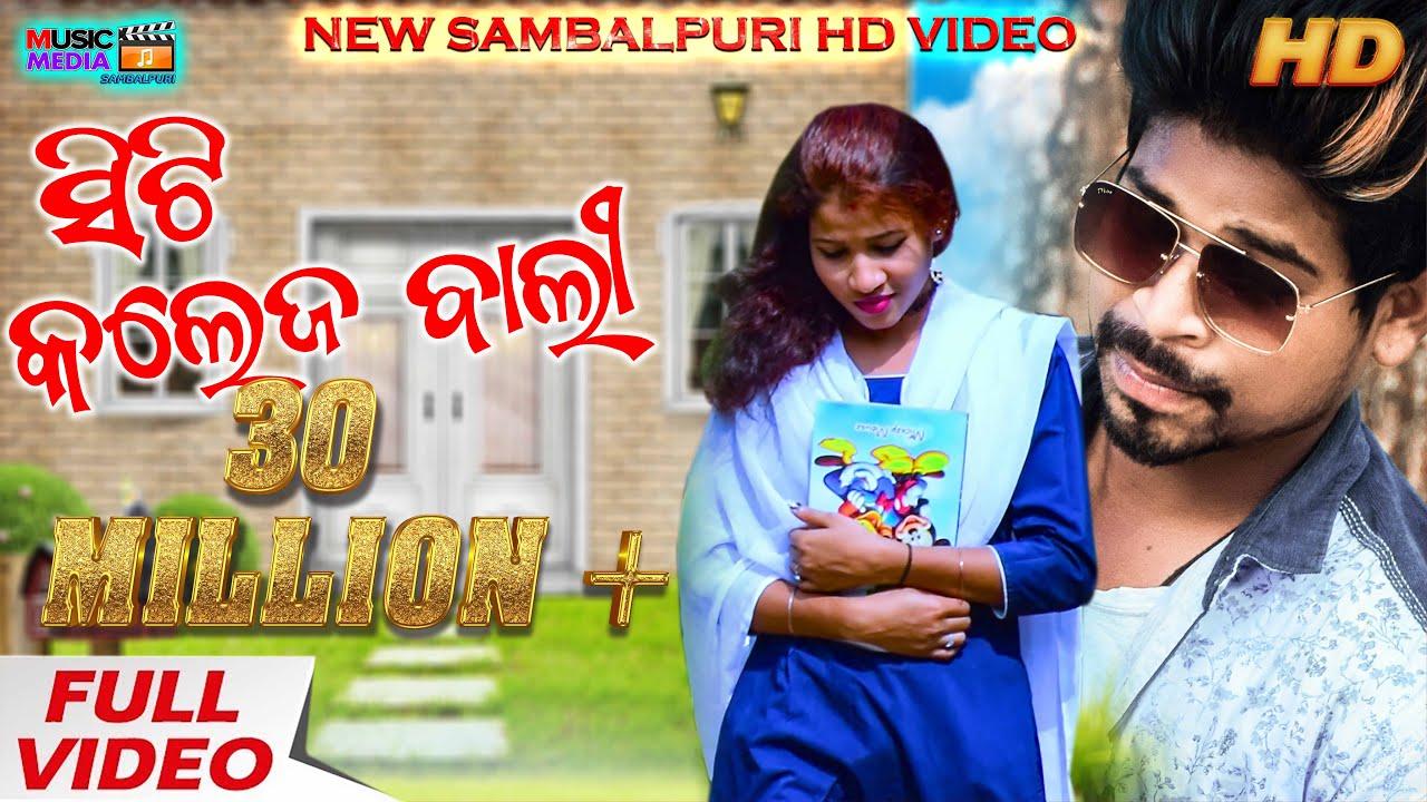 Download CITY COLLEGE BALI FULL VIDEO (SURESH SUNA) NEW SAMBALPURI  HD VIDEO 2018(Music Media Sambalpuri)