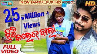 CITY COLLEGE BALI FULL VIDEO (SURESH SUNA) NEW SAMBALPURI  HD VIDEO 2018(Music Media Sambalpuri)