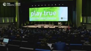 Круглый стол по вопросу восстановления РУСАДА на симпозиуме WADA в Лозанне