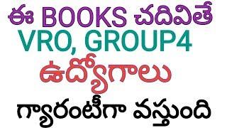 telangana vro group 4 panchyati raj group2 syllabus | telangana notifications vro group  books names
