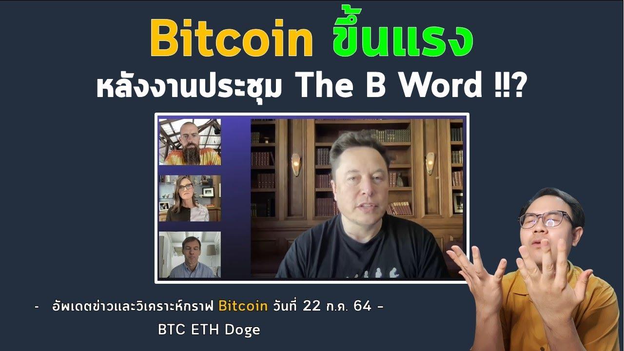 Bitcoin ขึ้นแรง หลังงานประชุม The B Word !!? l วิเคราะห์กราฟบิดคอยน์ 22 ก.ค  2564