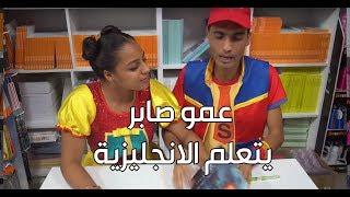 عمو صابر يتعلم الانجليزية  Amo Saber - learning English