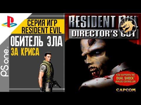 Resident Evil - Director's Cut-Dual Shock Ver. | PlayStation 32-bit | Прохождение за Криса Редфилда