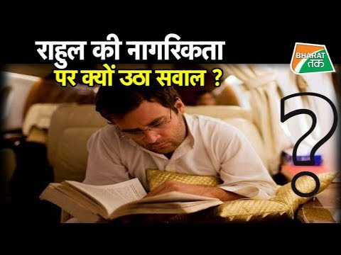 राहुल गांधी के हलफनामे पर किसने उठाया सवाल ? | Bharat Tak