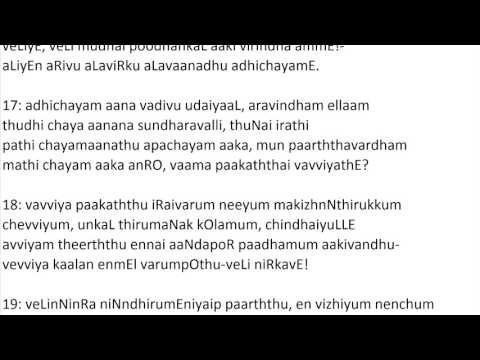 HD Learn Abirami Anthathi in English!