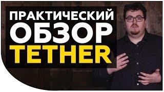 Tether (USDT) - инвестировать или нет? Для чего он нужен? Как работает Тезер и другие стейблкоины?