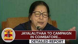 AIADMK Supremo Jayalalithaa to Campaign in Coimbatore Today – Thanthi Tv