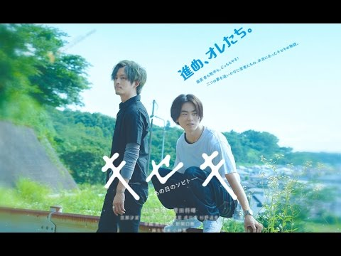 [trailer] Kiseki - Ano Hi No Sobito [Movie 2017]