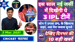 IPL 2021 - 3 New Jersey , Steyn RCB & 10 Big News | Cricket Fatafat | EP 219 | MY Cricket Production