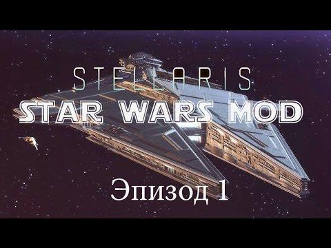 Прохождение Stellaris Star Wars mod  #1 (Экспансия Ситов)