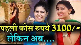 Sapna Choudhary को पहले Show में मिले थे सिर्फ 3100 रुपये, लेकिन अब उनकी Fees होश उड़ा देगी आपके