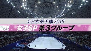 全日本フィギュアスケート選手権 女子ショートプログラム 第3グループ ...