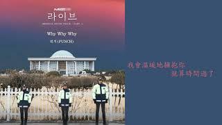 中字  펀치  Punch  - Why Why Why  라이브/live Ost Part. 4
