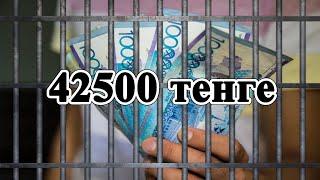 Будут ли наказывать за 42500 тенге. На вопросы отвечает юрист