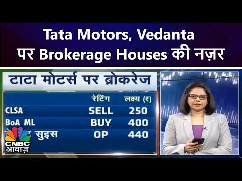 Tata Motors, Vedanta पर Brokerage Houses की नज़र | CNBC Awaaz