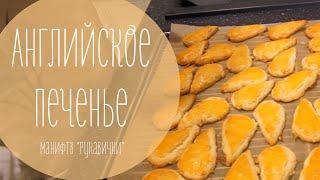Английское лимонное печенье Butte Biscuits (рецепт рукавички)