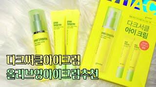 구달 다크써클아이크림•올리브영아이크림추천! 청귤 비타C…