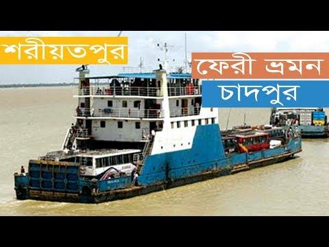 Chandpur to Shariatpur Ferry Travel