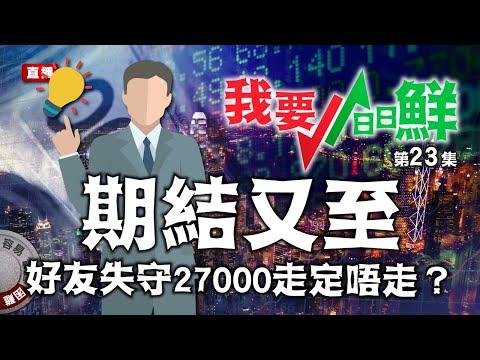 【我要日日鮮】期結又至,好友失守27000走定唔走?第23集 - 2020/02/24