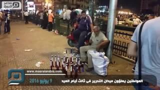 مصر العربية | المواطنين يملؤون ميدان التحرير فى ثالث أيام العيد