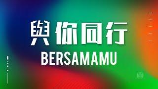 Download Mp3 與你同行 / Bersama-mu   Lyric Video  - Jpcc Worship