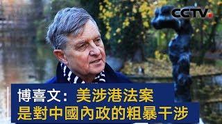 德国黑森州国际事务司前司长博喜文:美国做法鲁莽傲慢 粗暴干涉中国内政 | CCTV