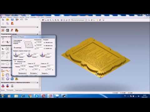 Создание простой 3D модели в программе ArtCAM 2009