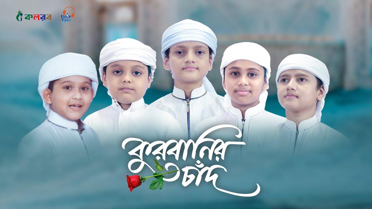 কোরবানি ঈদের নতুন গজল ২০২১   Kurbanir Chad   কুরবানির চাঁদ   Kalarab Shilpigosthi   Holy Tune   Eid